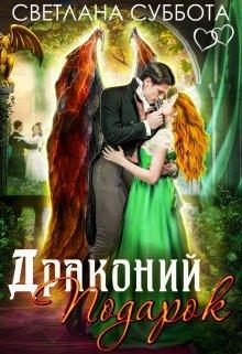 """Книга. """"Драконий подарок. Королевская академия Драко ❤️"""" читать онлайн"""