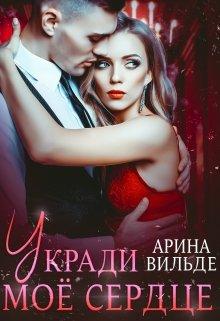 """Книга. """"Укради мое сердце"""" читать онлайн"""