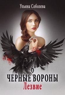 """Книга. """"Черные вороны 6. Лезвие"""" читать онлайн"""