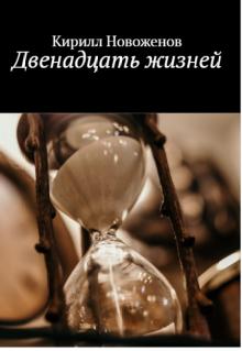 """Книга. """"Двенадцать жизней"""" читать онлайн"""