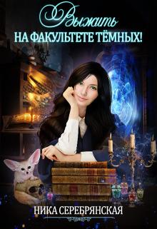 """Книга. """"Выжить на факультете тёмных!"""" читать онлайн"""