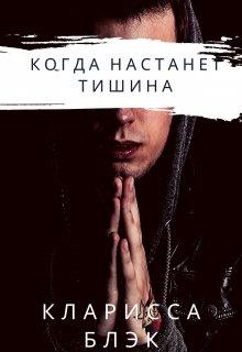 """Книга. """"Когда наступит тишина """" читать онлайн"""