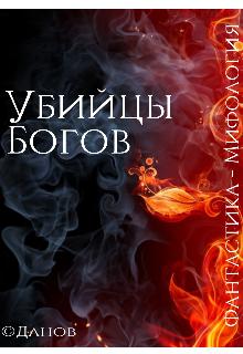 "Книга. ""Убийцы Богов"" читать онлайн"