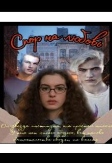 "Книга. ""Спор на любовь"" читать онлайн"