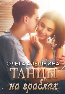 """Книга. """"Танцы на граблях"""" читать онлайн"""