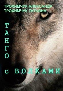 "Книга. ""Танго с волками"" читать онлайн"