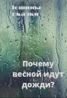 """Книга. """"Почему весной идут дожди?"""" читать онлайн"""