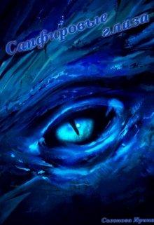 """Книга. """"Сапфировые глаза"""" читать онлайн"""