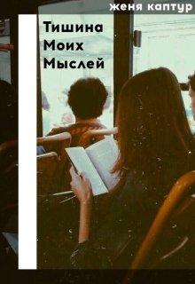 """Книга. """"Тишина моих мыслей"""" читать онлайн"""