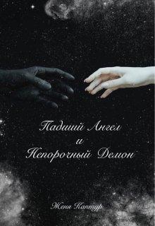 """Книга. """"Падший Ангел и Непорочный Демон"""" читать онлайн"""