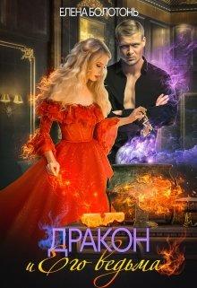 """Книга. """"Дракон и Его Ведьма"""" читать онлайн"""
