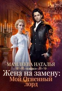 Жена на замену: Мой огненный лорд. Наталья Мамлеева