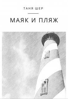 """Книга. """"Маяк и пляж"""" читать онлайн"""