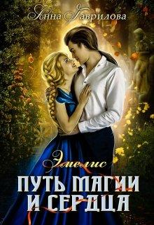 """Книга. """"Эмелис. Путь магии и сердца"""" читать онлайн"""