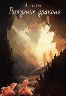 """Книга. """"Рождение дракона"""" читать онлайн"""