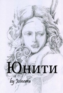 "Книга. ""Юнити"" читать онлайн"