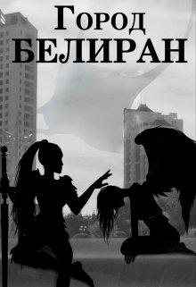 "Книга. ""Город Белиран"" читать онлайн"