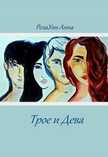 """Книга. """"Трое и Дева"""" читать онлайн"""