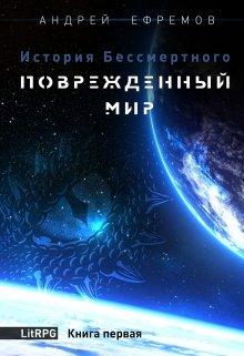 """Книга. """"История Бессмертного-1 Поврежденный мир"""" читать онлайн"""