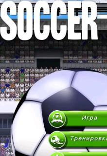 """Книга. """"Футболист"""" читать онлайн"""