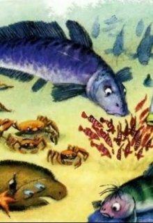 """Книга. """"Великое горе рыбёшек"""" читать онлайн"""