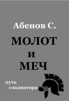 """Книга. """"Молот и меч"""" читать онлайн"""