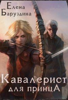 "Книга. ""Кавалерист для принца"" читать онлайн"