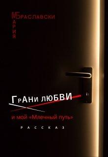 """Книга. """"Грани любви и мой """"млечный путь"""" (рассказ)"""" читать онлайн"""