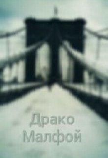 """Книга. """"Драко Малфой : The End"""" читать онлайн"""