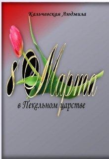 """Книга. """"Восьмое марта в Пекельном царстве"""" читать онлайн"""
