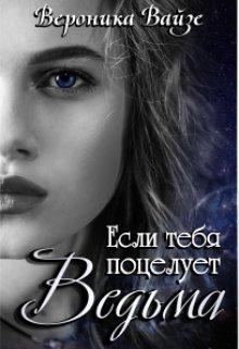 """Книга. """"Если тебя поцелует Ведьма"""" читать онлайн"""