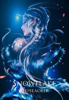 "Книга. ""Snowflake. (не)человек"" читать онлайн"