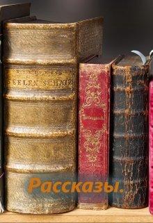"""Книга. """"Пепел веков"""" читать онлайн"""
