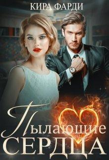 """Книга. """"Пылающие сердца"""" читать онлайн"""