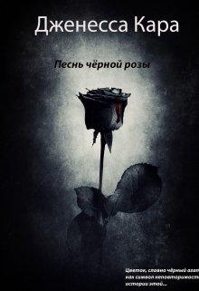 """Книга. """"Песнь чёрной розы"""" читать онлайн"""