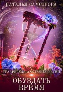 """Книга. """"Траарнская Академия Магии. Обуздать Время"""" читать онлайн"""