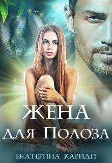 """Книга. """"Жена для Полоза"""" читать онлайн"""
