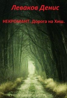 "Книга. ""Некромант. Дорога на Хиш."" читать онлайн"
