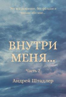"""Книга. """"Внутри меня... (часть 2)"""" читать онлайн"""