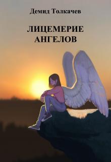 """Книга. """"Лицемерие ангелов"""" читать онлайн"""