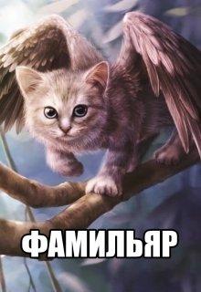 """Книга. """"Фамильяр"""" читать онлайн"""