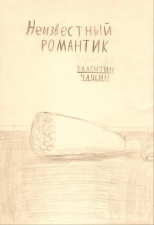 """Книга. """"Неизвестный романтик"""" читать онлайн"""