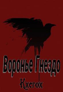 """Книга. """"Воронье Гнездо"""" читать онлайн"""