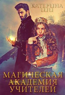 """Книга. """"Магическая академия учителей"""" читать онлайн"""