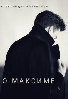 """Книга. """"О Максиме"""" читать онлайн"""