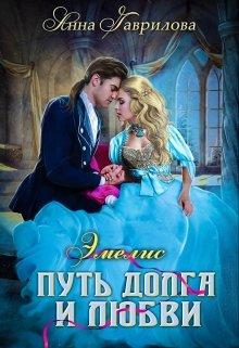 """Книга. """"Эмелис 2. Путь долга и любви"""" читать онлайн"""