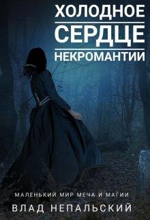 "Книга. ""Холодное сердце некромантии"" читать онлайн"