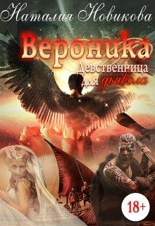 """Книга. """"Вероника. Девственница для дьявола"""" читать онлайн"""