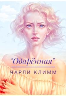 "Книга. ""Одарённая"" читать онлайн"