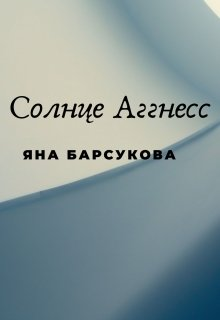 "Книга. ""Солнце Аггнесс"" читать онлайн"